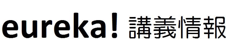 eureka! 講義情報